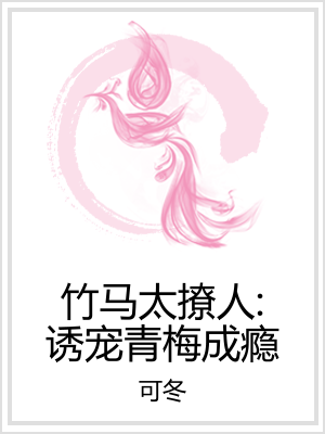 竹马太撩人:诱宠青梅成瘾