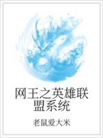 网王之英雄联盟系统