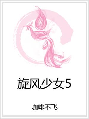 旋风少女5