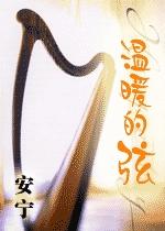 温暖的弦(典藏版)