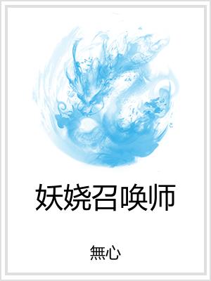 妖娆召唤师