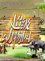 超级动物园