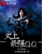 史上最强QQ