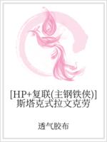 [HP+复联(主钢铁侠)]斯塔克式拉文克劳