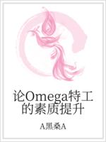 论Omega特工的素质提升