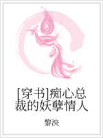 [穿书]痴心总裁的妖孽情人