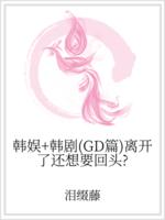 韩娱+韩剧(GD篇)离开了还想要回头?
