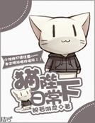 猫陛下日常