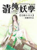 无赖小夫人:误惹清纯妖孽