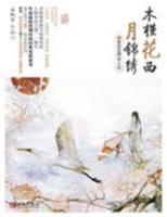 木槿花西月锦绣5