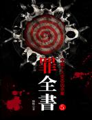 罪全书5(精装版)