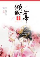 凤舞江山:倾城女帝