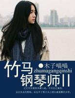 竹马钢琴师Ⅱ