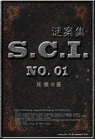 SCI谜案集(第一部)