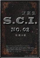 SCI谜案集(第二部)