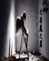 死神之恶魔之翼