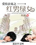 爱情公寓之红男绿女