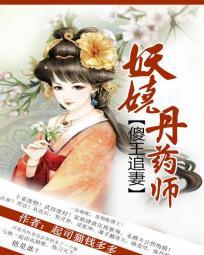 妖娆丹药师:傻王追妻
