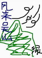 [盗墓BG]风来吴山