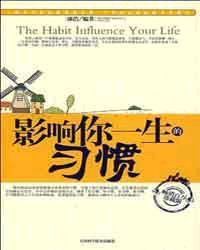 影响你一生的习惯