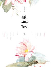 莲上仙(一世艳骨,移步生花)