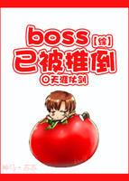 [综]boss已被推倒