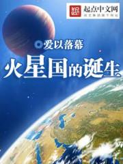 火星国的诞生