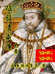 中外架空历史精品小说