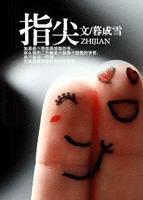 指尖(GL)