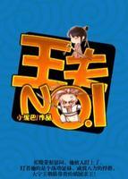 王夫No.1
