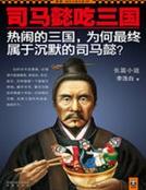 司马懿吃三国·珍藏版大全集(共5册)
