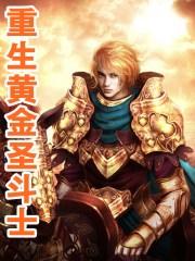 重生黄金圣斗士