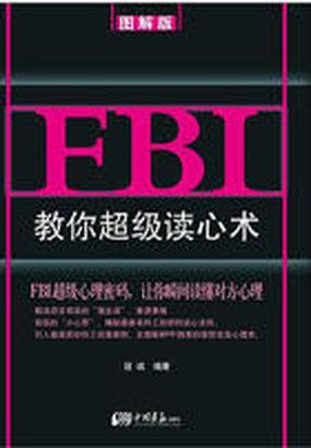 FBI教你超级读心术