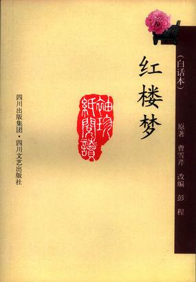 红楼梦(白话本)