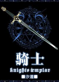 [Fate]骑士