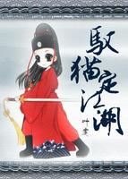 [七五]驭猫定江湖