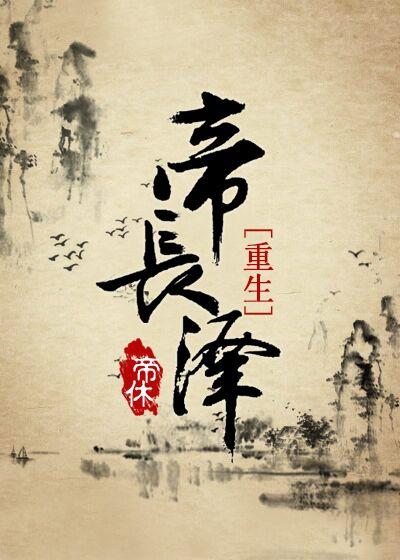 帝长泽[重生]