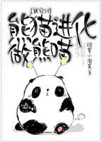 [韩娱VI]熊猫进化做熊喵