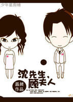 沈先生,顾夫人(2015版)