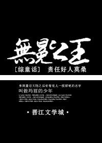 [综童话]无冕之王