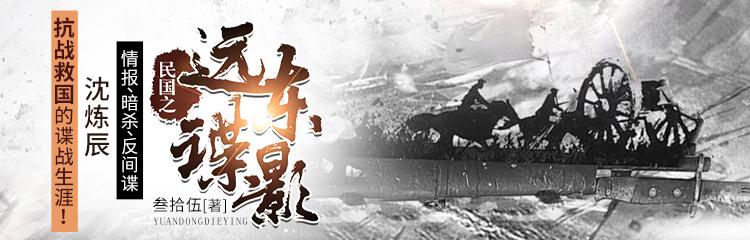 民国远东谍影